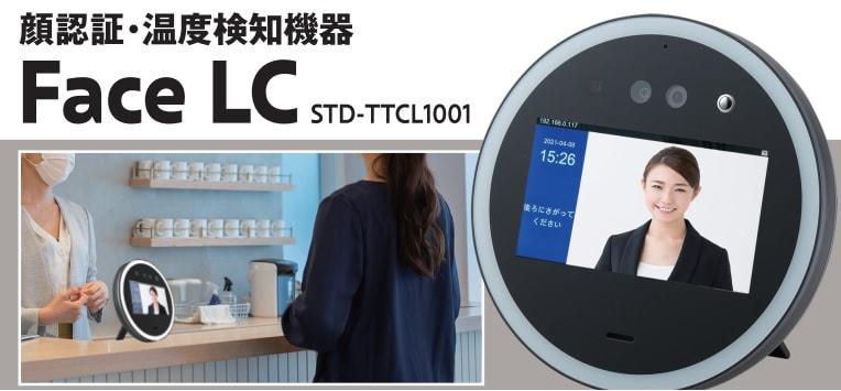 顔認証、体温・マスク検知システム