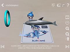 Ai.R Cord がGetNavi 2019年1月号で紹介されました!