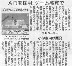 Ai.R Cord・チャギントンプログラミング for Schoolが日経新聞で紹介されました。
