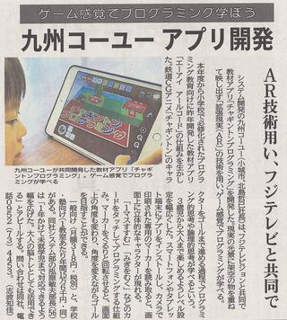 チャギントンプログラミングが佐賀新聞で紹介されました。