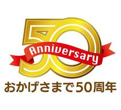 創業50周年を迎える事ができました。