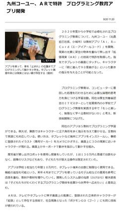 Ai.R-Cordが佐賀新聞に掲載されました。