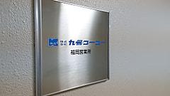 福岡営業所のフロアを移転しました ARKビル(3階から9階へ)