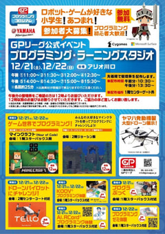 【GPリーグ公式イベント】12/21(土)、22(日) – アリオ川口で「Ai.R Cord」体験コーナーを開催