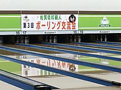 第3回佐賀県印刷人ボウリング交流会へ参加