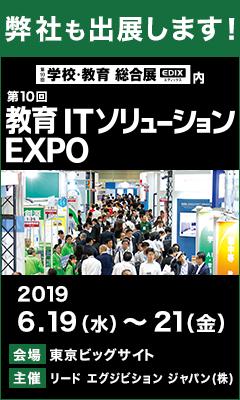 日本最大級 第10回教育ITソリューションEXPO出展(東京ビッグサイト)